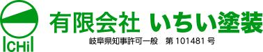 いちい塗装|岐阜県羽島市 塗装・防水・リフォーム